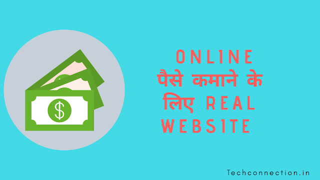 Online पैसे कमाने के लिए real website   payment proof के साथ   techconnection
