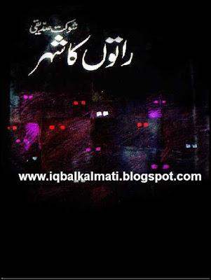 Raton ka Shehar By Shaukat Saddiqui Urdu Afsanay