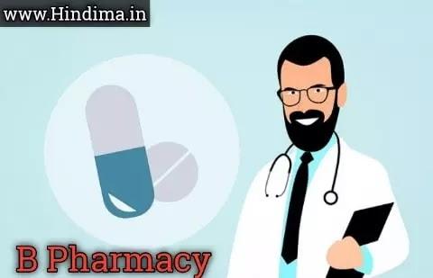 B-Pharma का फुल फॉर्म (2021) | B-Pharma Full Form in Hindi