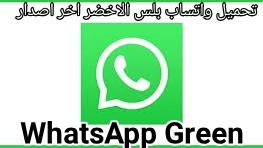 تحميل واتساب بلس الاخضر WhatsApp Green اخر اصدار 8.65 ضد الحظر