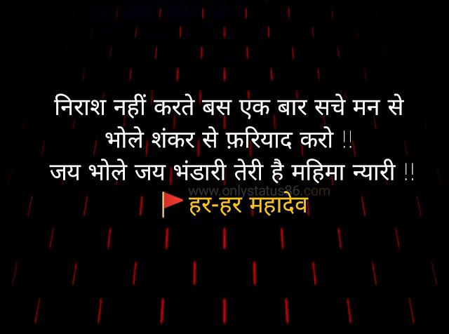 Jai mahadev status in hindi attitude | Har Har Mahadev