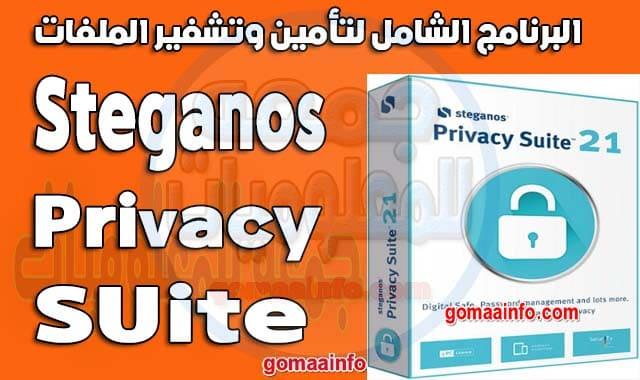 البرنامج الشامل لتأمين وتشفير الملفات Steganos Privacy Suite