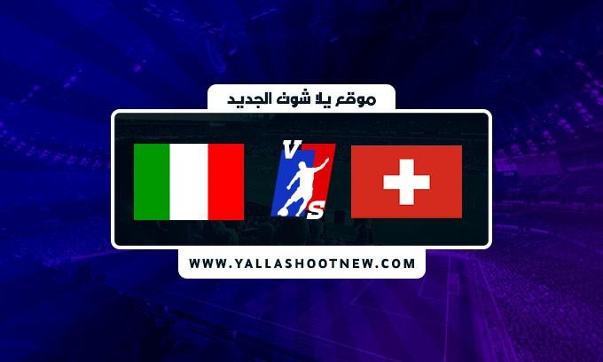 نتيجة مباراة ايطاليا وسويسرا اليوم في تصفيات كأس العالم