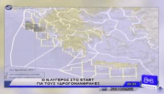 Νίκος Λυγερός υδρογονάνθρακες Ιόνιο Start Tv Kerkiras