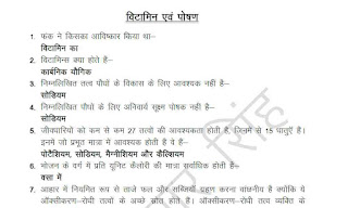 Selected Biology Questions asked in Previous Year Papers Download PDF