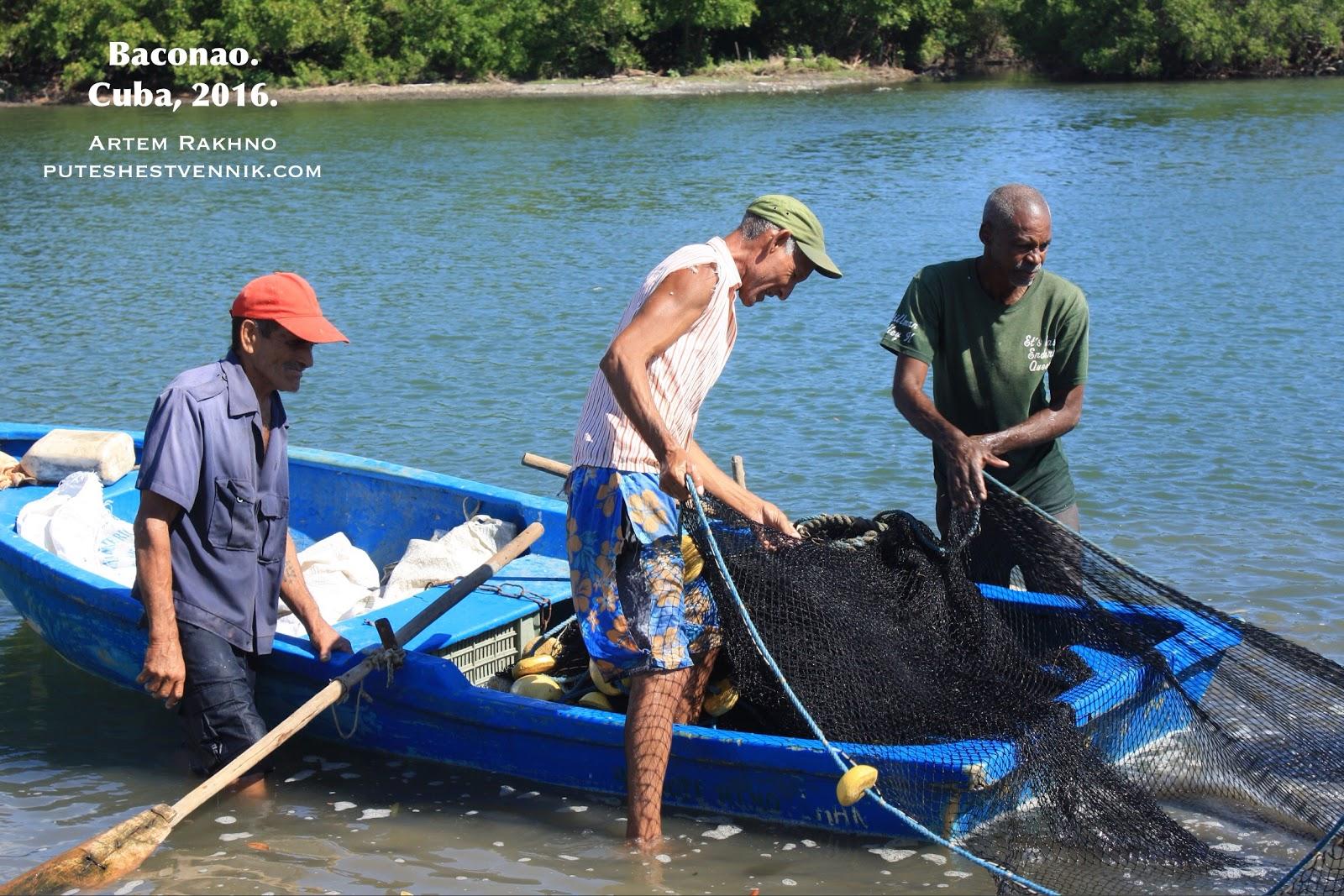 Кубинские рыбаки и сеть