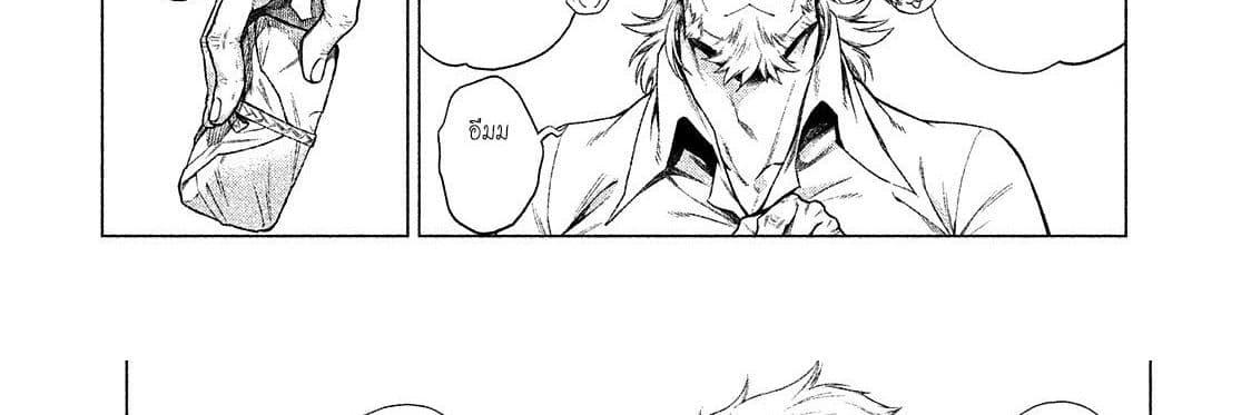 อ่านการ์ตูน Henkyou no Roukishi - Bard Loen ตอนที่ 8 หน้าที่ 26