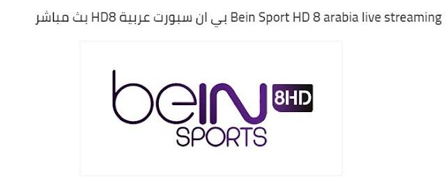 Bein Sport HD 8 arabia live streaming بي ان سبورت عربية HD8 بث مباشر
