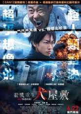 Inuyashiki - Live Action