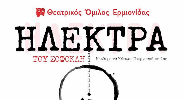 "O Θεατρικός Ομίλος Ερμιονίδας παρουσιάζει στο Ναύπλιο την ""Ηλέκτρα"" του Σοφοκλή"