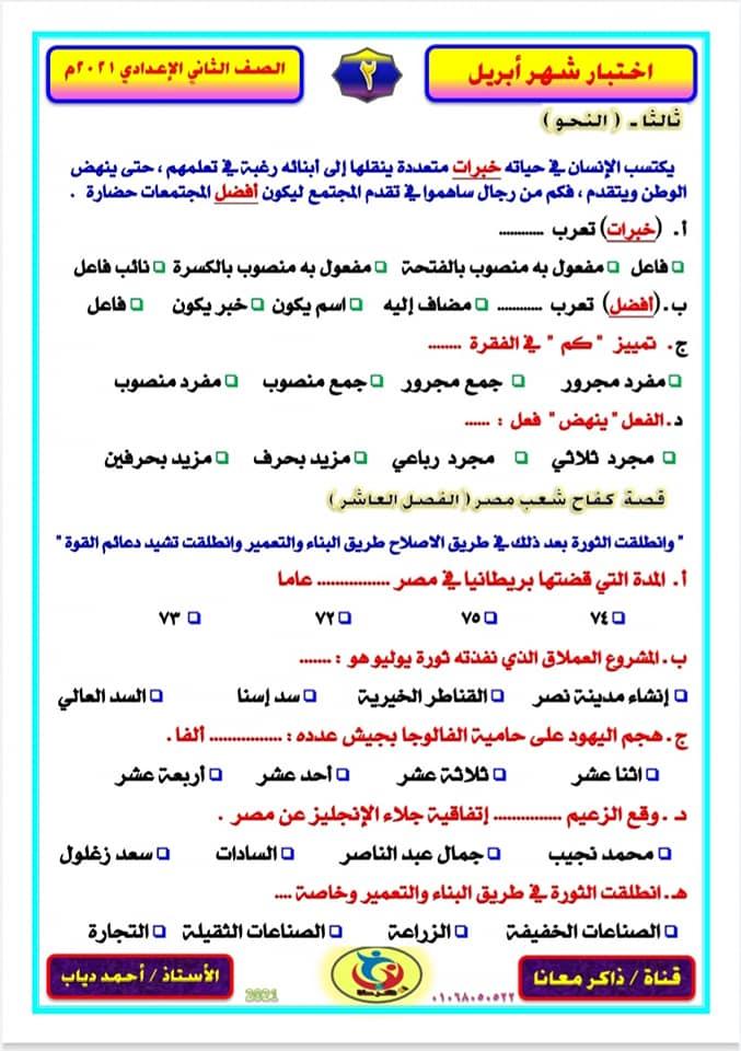نموذجين لاختبار شهر أبريل + الإجابة ـ لغة عربية الصف الثاني الإعدادي 3