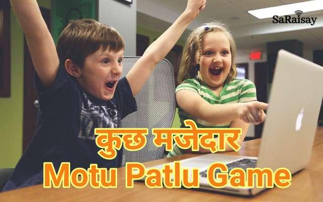 Top 4 मोटू पतलू गेम।मोटू पतलू गेम डाउनलोड फ्री में।