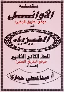 تحميل أحدث مذكرة فى شرح الفيزياء للصف الثاني الثانوي الترم الاول , للاستاذ عبد المعطى حجازى