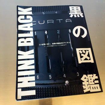 黒の図鑑 THINK BLACK