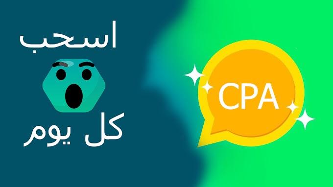 شركة Tubeadvertising لتحقيق حتى 122 دولار يوميا من خلال عروض CPA مع اثبات الدفع !