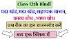 Class 12th Hindi प्रश्न बैंक Download