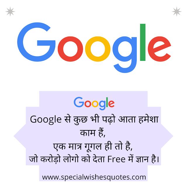 google se shayari images
