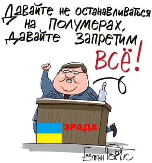 Продукция из украины попавшая под санкции