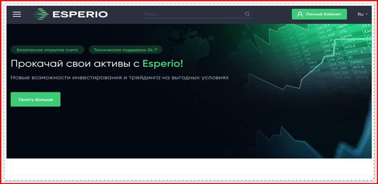 [ЛОХОТРОН] esperio.org – Отзывы, развод? Компания Esperio мошенники!