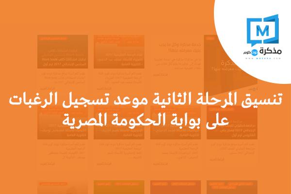 تنسيق المرحلة الثانية موعد تسجيل الرغبات على بوابة الحكومة