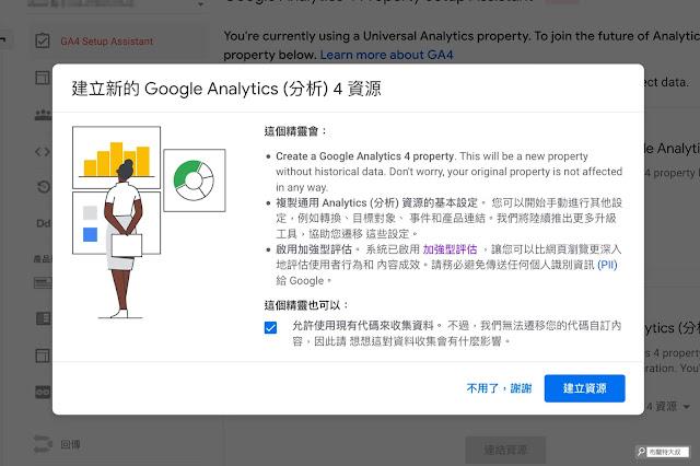 【網站 SEO】如何設定新版 Google Analytics 4 property?(網站、部落格都適用) - Google 利用新建資源的方式來區隔 GA 及新版 GA4P