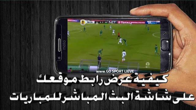 كيفية اضافة رابط موقعك داخل شاشة البث المباشر للمباريات Live broadcast