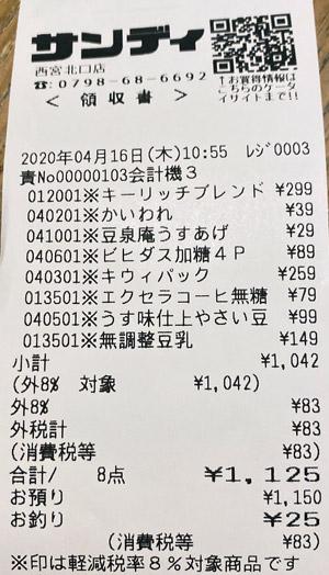 サンディ 西宮北口店 2020/4/16 のレシート