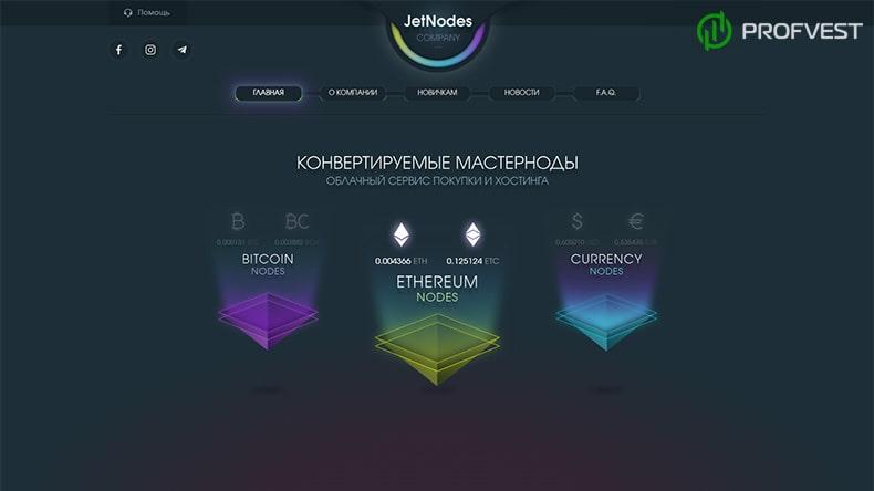 Jetnodes обзор и отзывы HYIP-проекта