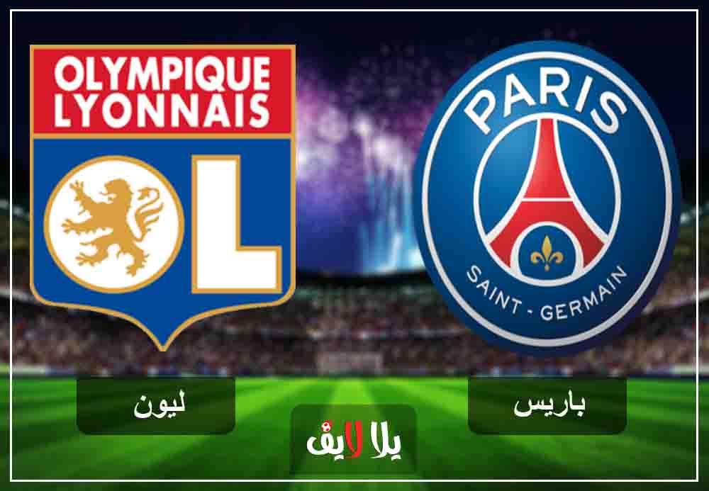 لايف الان مشاهدة مباراة باريس سان جيرمان وليون بث مباشر اليوم 3-2-2019 في الدوري الفرنسي