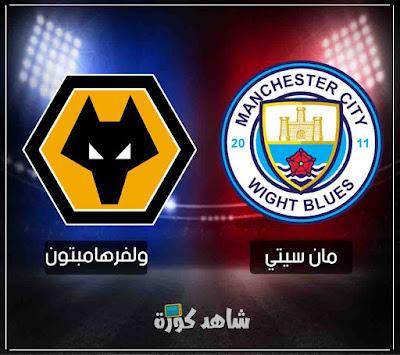 man-city-vs-wolves