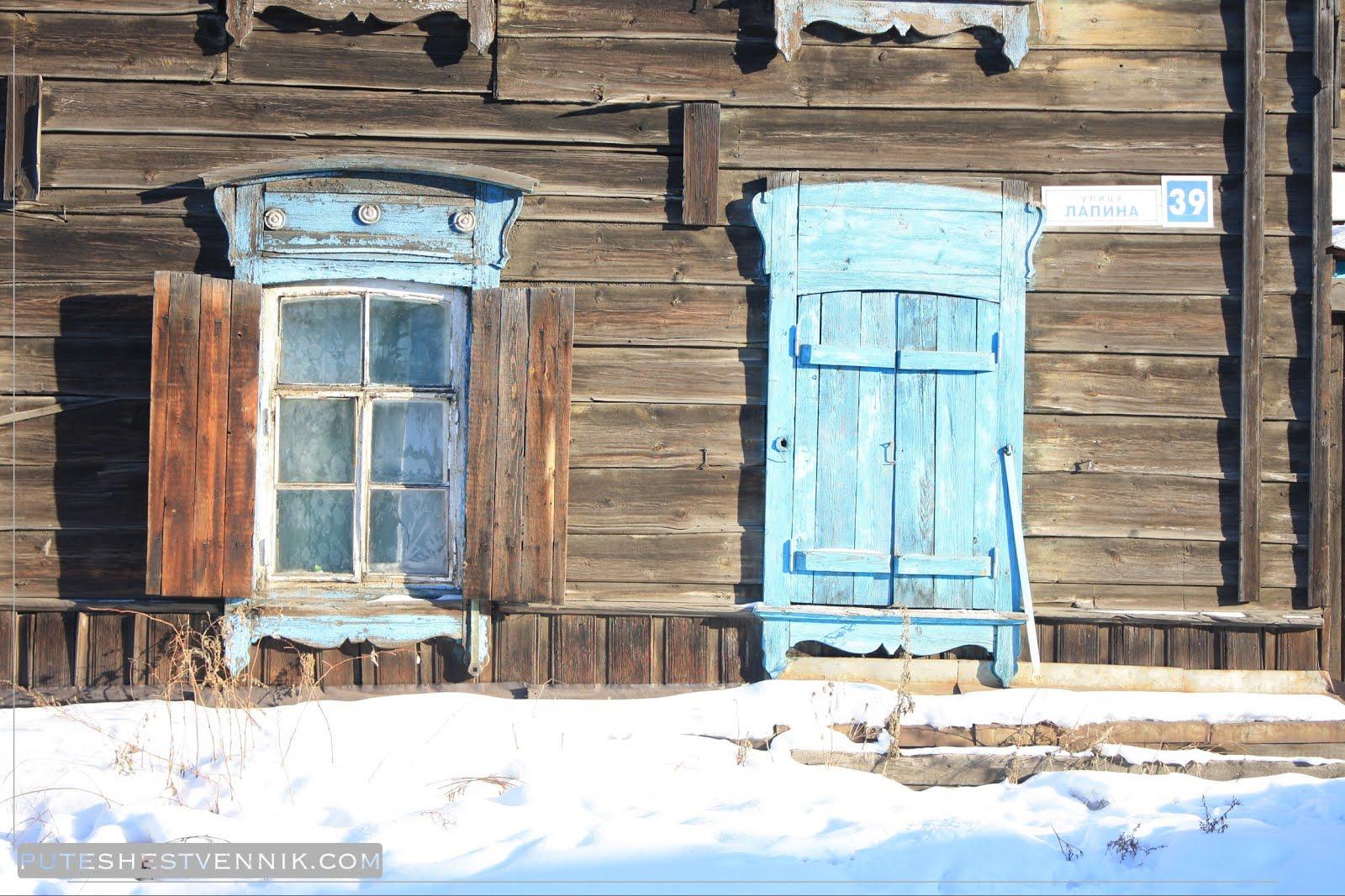 Два окна дома в Иркутске