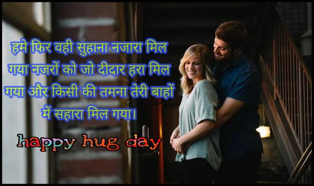 Hug Day Quotes And Shayari