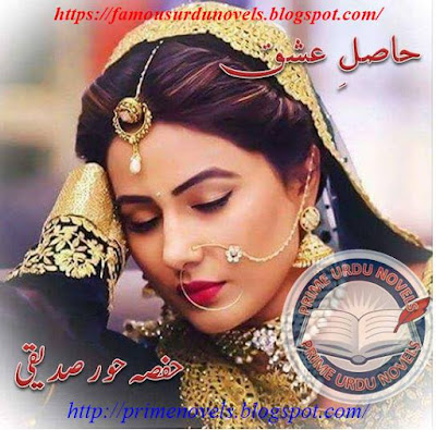 Hasil Ishq By Hafsa Hoor Siddiqui Complete Romantic Urdu Novel