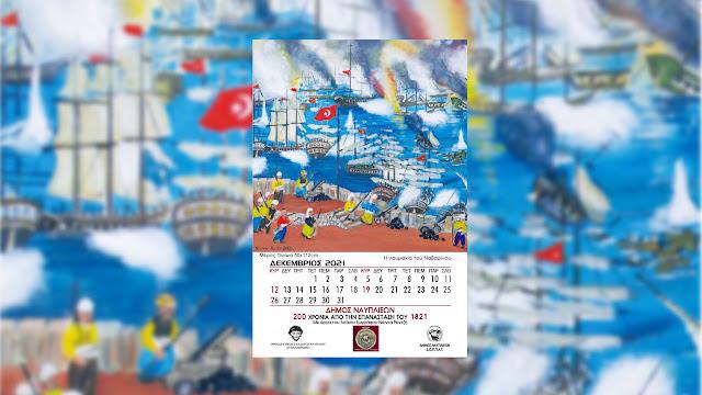 """Πίνακας του Νώντα Ρεντζή στο επετειακό ημερολόγιο του Προοδευτικού Συλλόγου Ναυπλίου """" Ο Παλαμήδης"""""""
