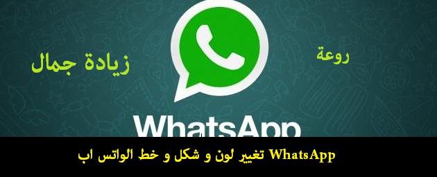 تغيير لون و شكل و خط الواتس اب WhatsApp و اشياء اخرى لزيادة جماله