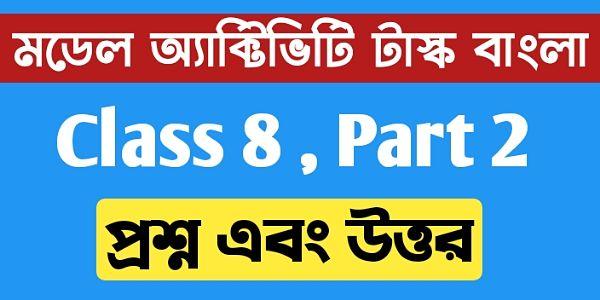 অষ্টম শ্রেণীর বাংলা অ্যাক্টিভিটি টাস্ক এর সমস্ত প্রশ্ন এবং উত্তর পার্ট ২  ।  Class 8 history model activity task part 2.