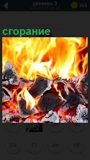 Высокое яркое пламя, происходит сгорание крупных углей