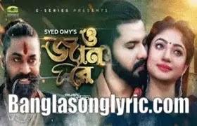 O Jan Re Bangla Lyrics Syed Omy