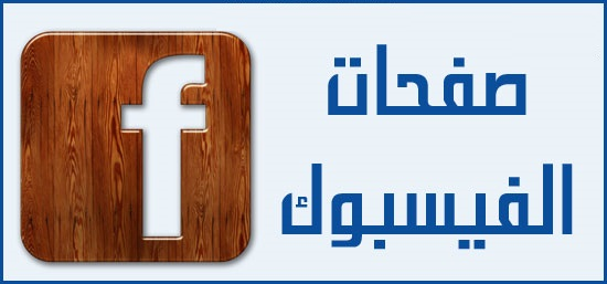 جديد الفيسبوك صفحة على الفيسبوك لمعرفة جميع الصفحات التي أعجبت بها مع إلغاء الإعجاب بها دفعة واحدة ان أردت