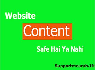 website content safe hai ya nahi kaise check kare