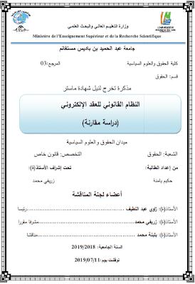 مذكرة ماستر: النظام القانوني للعقد الإلكتروني (دراسة مقارنة) PDF