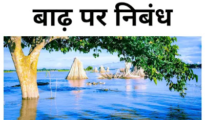 Essay on Flood in Hindi—बाढ़ पर निबंध