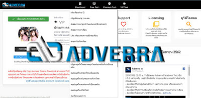 تفعيل Adverra Facebook Tool للتسويق و التحكم الكامل في حسابك و صفحتك علي الفيس بوك