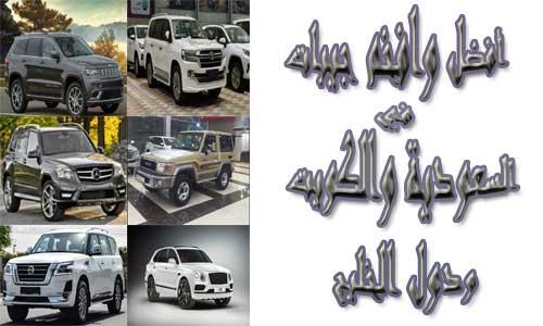 أفضل وافخم جيبات في السعودية والكويت ودول الخليج
