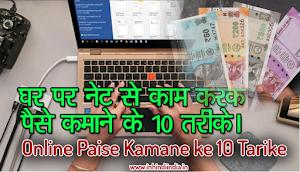 Online Paise Kamane Ke 10 Tarike? ऑनलाइन पैसे कमाने के 10 तरीके अभी जाने