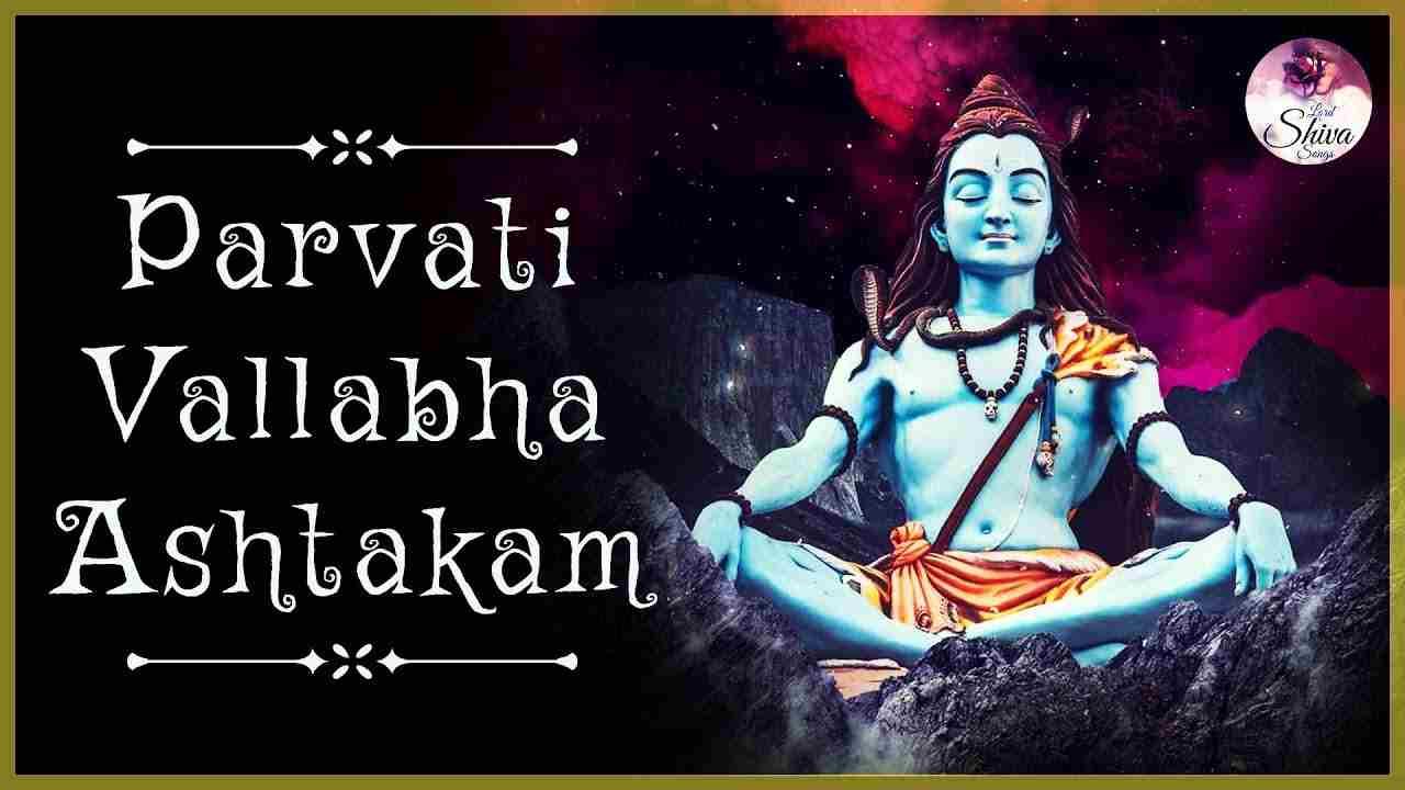 Parvati Vallabha Ashtakam Lyrics In Hindi | Damaru | Adiyogi Chants | Sounds of Isha | पार्वती वल्लभम अष्टकम