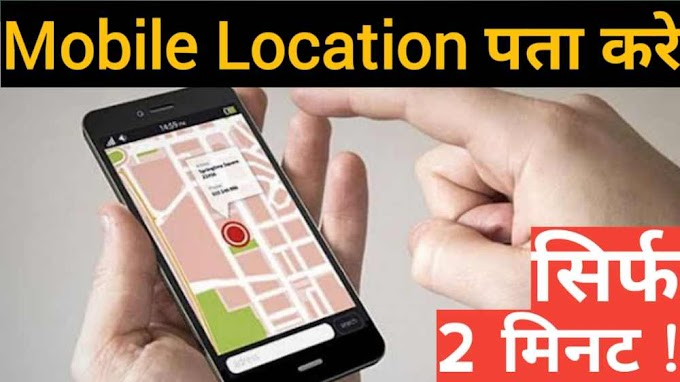 How To Track Mobile Number ? Trace Any Mobile Number Current Location