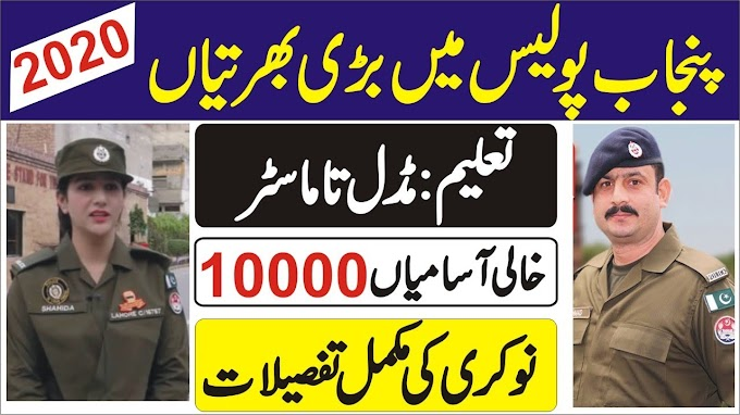 Punjab Police New Jobs 2020