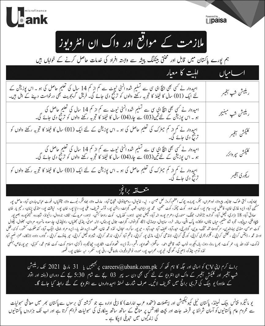 private,ubank microfinance,relationship officer, relationship manager, collection officer, collection supervisor, recovery officer,latest jobs,last date,requirements,application form,how to apply, jobs 2021,