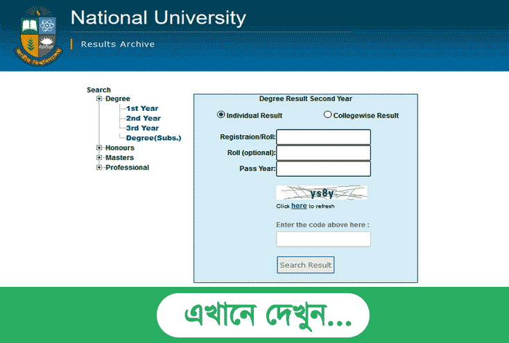 Degree 2nd year Exam Result 2019 by Online